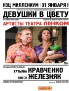 """Спектакль """"Девушки в цвету"""". В гл. ролях: О. Железняк, Т. Кравченко и др."""