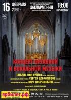 Концерт органной и вокальной музыки