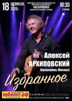 """Алексей Архиповский. """"Избранное"""""""