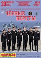 Концертный ансамбль Балтийского флота «Чёрные береты»