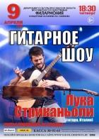 Гитарное шоу