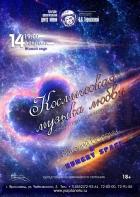 Космическая музыка любви 18+
