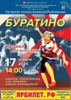 "Гастроли театра А. Рыбникова. ""Буратино"""