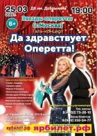 "Гала-концерт ""Да здравствует оперетта"""