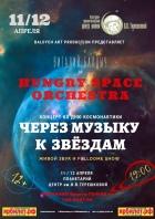 "Виталий Балдыч и ""Hungry Space orchestra"". Через музыку к звёздам."