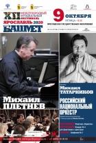 """XII Международный музыкальный фестиваль Ю. Башмета. """"Российский национальный оркестр"""""""