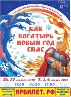 """НОВОГОДНИЕ ЕЛКИ """"Как богатырь Новый год спас"""""""