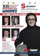 Открытие XII Международного музыкального фестиваля Юрия Башмета
