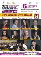 XII Международный музыкальный фестиваль Ю. Башмета. Viva Opera! Viva Italia!