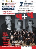 XII Международный музыкальный фестиваль Ю. Башмета. «Ч+Ч»