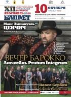 XII Международный музыкальный фестиваль Ю. Башмета. Вечер барокко