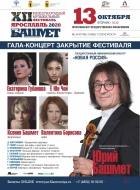 Закрытие XII Международного музыкального фестиваля Юрия Башмета
