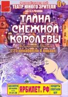 """Новогодняя музыкальная сказка """"Тайна Снежной королевы"""""""