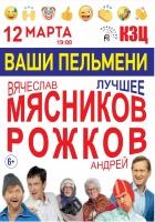 """В. Мясников и А. Рожков """"ВАШИ ПЕЛЬМЕНИ.ЛУЧШЕЕ"""""""