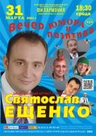 Вечер юмора и позитива. Святослав Ещенко