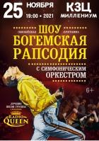 """ШОУ """"БОГЕМСКАЯ РАПСОДИЯ"""" с симфоническим оркестром"""