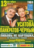 """Лирическая комедия """"Любовь - не картошка, не выбросишь в окошко"""""""