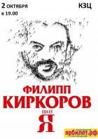 """Филипп Киркоров. Шоу """"Я"""""""