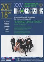 """XXV фестиваль искусств """"Преображение"""".  """"Барокко-джаз проект"""" (Санкт-Петербург)"""