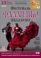 Фестиваль фламенко Андалусии