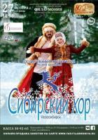 Сибирский народный хор