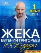 """Жека с новой программой """"1000 дорог"""""""