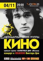 """Трибьют КИНО """"Солнечные дни"""""""