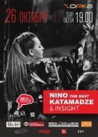 Нино Катамадзе & Insight –THE BEST.