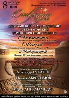 Открытие 73 концертного сезона Ярославского академического губернаторского симфонического оркестра