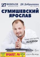 Ярослав Сумишевский