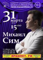 Михаил Сим
