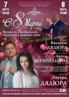 """""""Женщинам посвящается...!"""" Праздничный концерт ЯАГСО к 8 марта"""