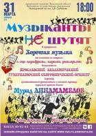 """Музыканты шутят"". Концерт ЯАГСО"
