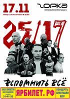"""25/17 с программой """"Вспомнить все"""""""