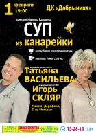 "Спектакль ""Суп из канарейки"""