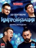 """Шоу """"ИМПРОВИЗАЦИЯ"""" в Ярославле"""