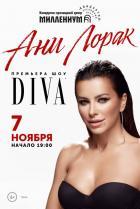 """Ани Лорак. Премьера шоу """"DIVA"""""""