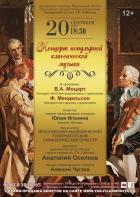Концерт популярной классической музыки. Концерт ЯАГСО