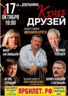 Концерт памяти Михаила Круга «Круг друзей»
