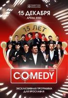 COMEDY CLUB - 15 лет!
