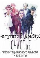 Animal Джаz. Презентация нового альбома+все хиты.