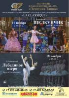 "Фестиваль балета ""Эстетика танца"". Балет ""Лебединое озеро"""