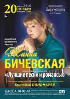 Жанна Бичевскиая. Лучшие песни и романсы