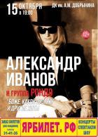 "Александр Иванов и группа ""Рондо"""