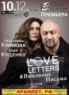 Спектакль «Любовные письма». В ролях: Г. Куценко, Е. Климова