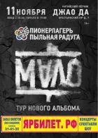 Пионерлагерь Пыльная Радуга. Презентация нового альбома
