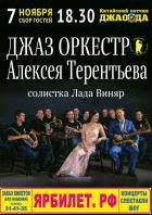 Джаз оркестр АЛЕКСЕЯ ТЕРЕНТЬЕВА