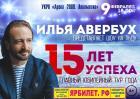 """ИЛЬЯ АВЕРБУХ. Юбилейный тур """"15 ЛЕТ УСПЕХА"""""""