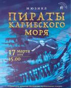 """Мюзикл """"Пираты карибского моря"""""""