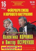 Валентина Коркина и Федор Остроухов. «Фейерверк смеха и хорошего настроения»
